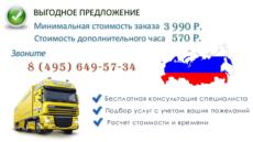 Перевозки Пежо боксер от 1,5 до 3 тонн