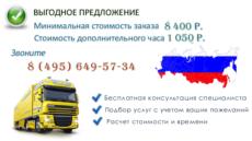 Еврофура фургон до 20 тонн